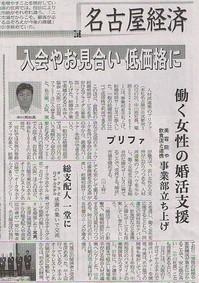 H21.9.11中部経済新聞.jpg